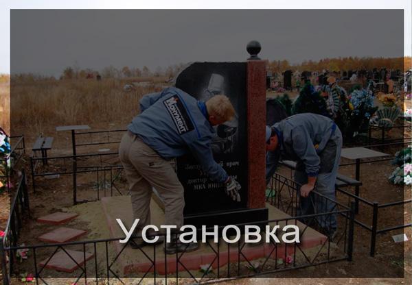 установка памятников из Коростышева